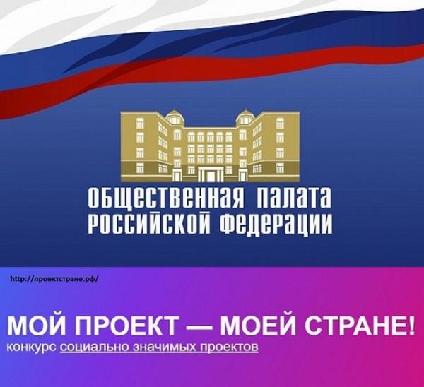 Конкурсы общественной палаты российской федерации